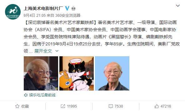 """原创《黑猫警长》导演""""戴铁郎""""逝世!他的作品,曾让宫崎骏惊叹不已"""