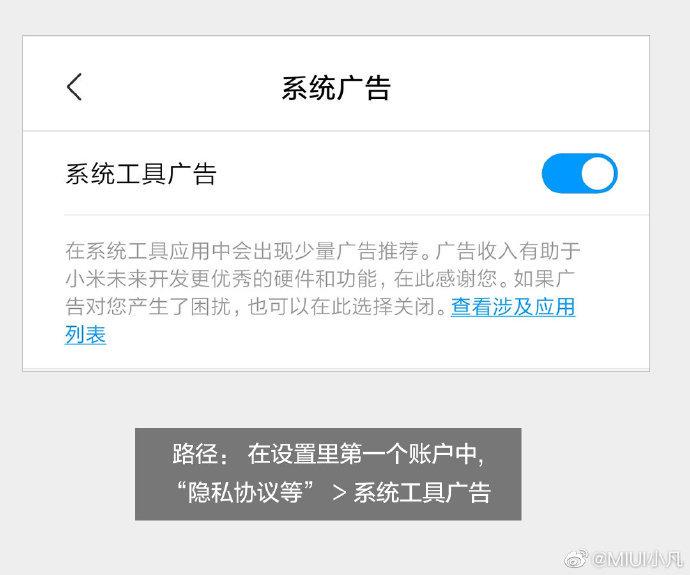 MIUI将提供一键关闭所有系统工具广告的开关的照片 - 2