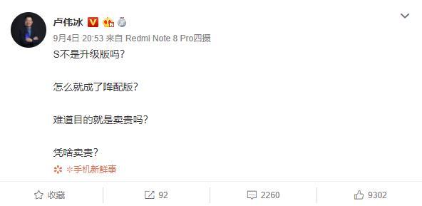 原创卢伟冰看完友商发布会后愤怒,表示:红米新品定价699+Type-C