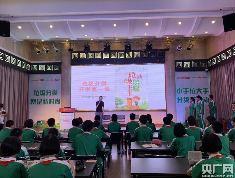 """垃圾分类成广州多所学校""""开学第一课"""""""