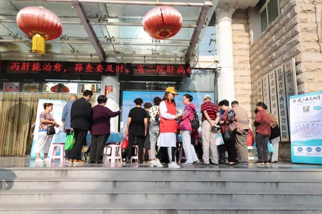 省二院、西北民大附属医院肝病科举行丙肝筛查专项义诊活动
