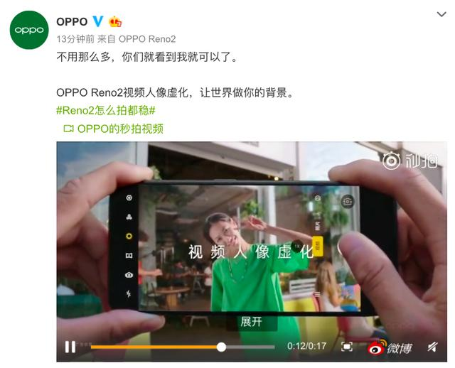 OPPOReno2视频虚化功能展示:人像更突出过渡更自然
