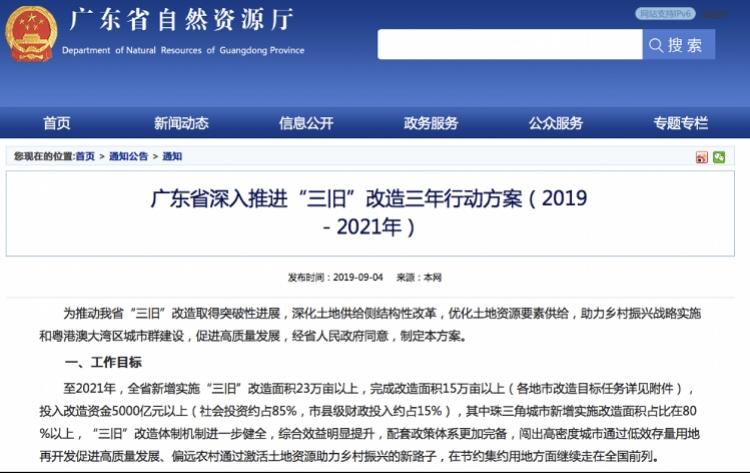 具体行动方案来了!广东三旧改造三年行动计划,佛山新增4万亩
