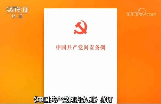 修订后的《中国共产党问责条例》有亮点,为何间隔3年进行修订?