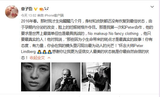 章子怡发文悼念德国时尚摄影师,回忆合作时满脸妊娠斑