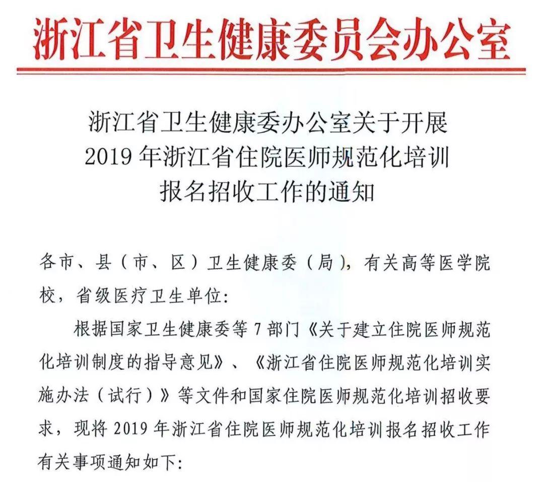 文献速递丨全科住院医师规范化培训中亚专长培养的探索与实践
