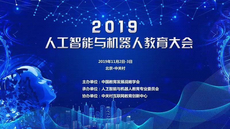 首届人工智能与机器人教育大会,共探人工智能如何赋能教育