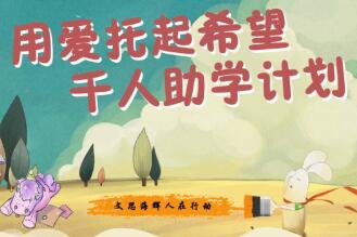"""开学季:文思海辉2019""""用爱托起希望——千人助学计划""""温暖延续"""