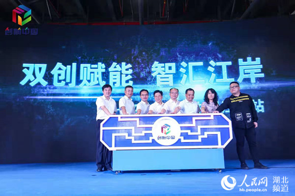 打造双创升级版2019创响中国武汉江岸站启动