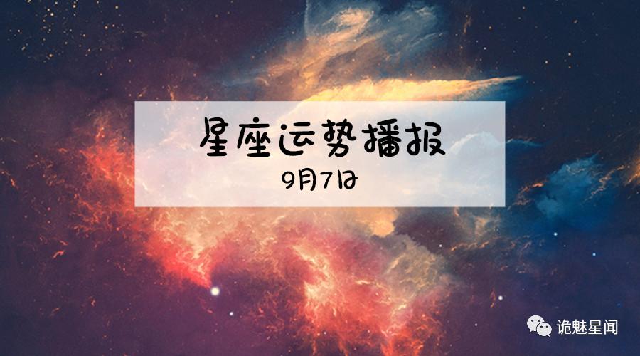 原创【日运】12星座2019年9月7运势播报