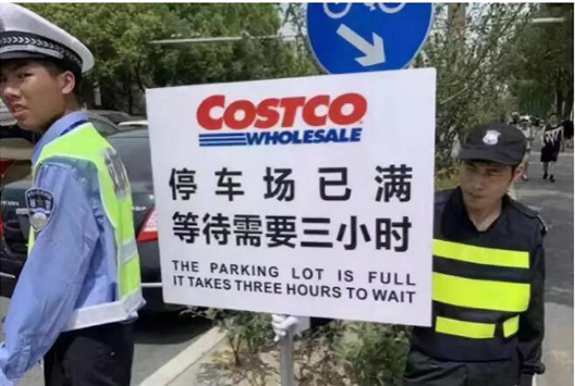 Costco火爆营销噱头严重透支了其未来发展