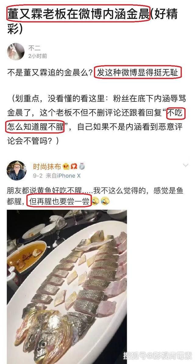原创董又霖老板疑似内涵金晨,用词恶心引网友愤慨:明明是男方追女方