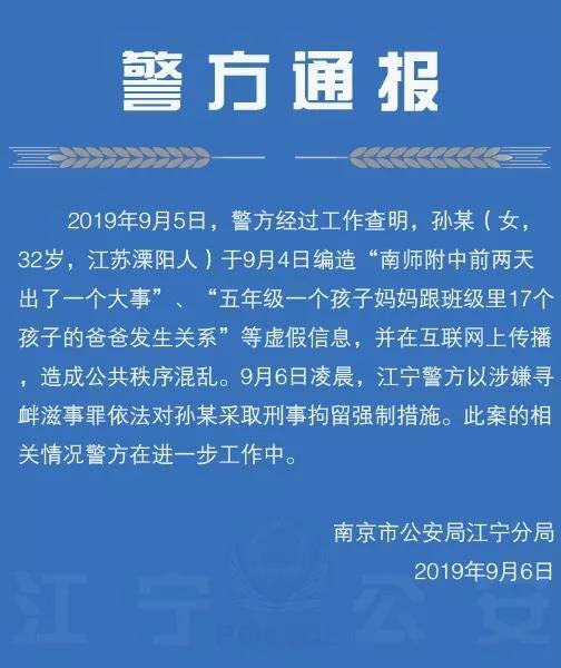 """南京警方通报:女子造谣""""孩子妈与多名学生爸爸有染""""被拘留"""
