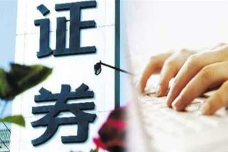 江苏天鼎证券的使命:为中小证券投资者提供最好的证券咨询服务