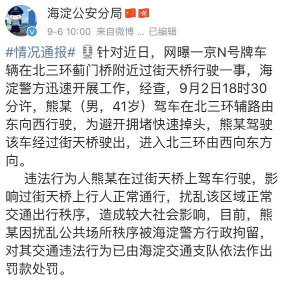 小汽车竟开上人行天桥!北京警方:司机已被行拘