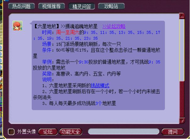 原创梦幻西游:事不过三!玩家连续击杀同一只6星地煞,结果如何?