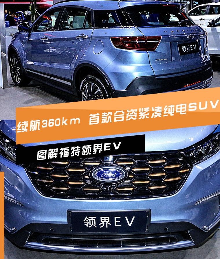 新车图解|领界EV:续航360km首款合资纯电紧凑型SUV