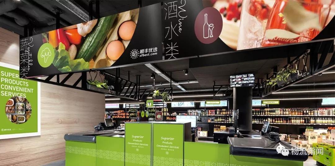 顺丰优选将开新业态超市,走大店模型