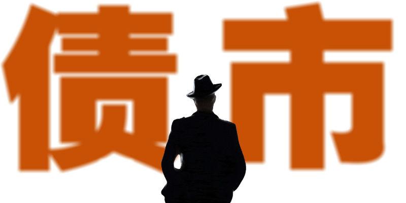 东方金诚王青:外资进入中国债市面临三方面挑战