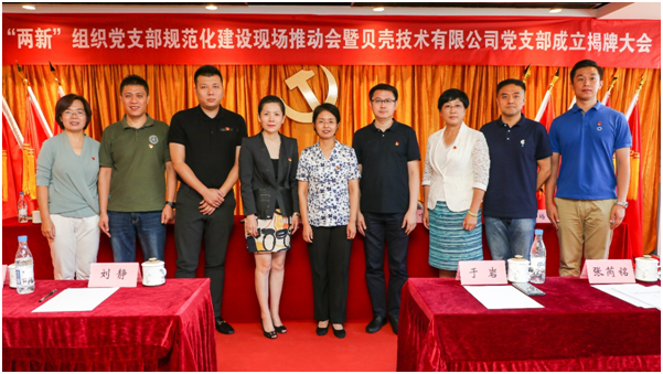 贝壳技术有限公司党支部在津成立