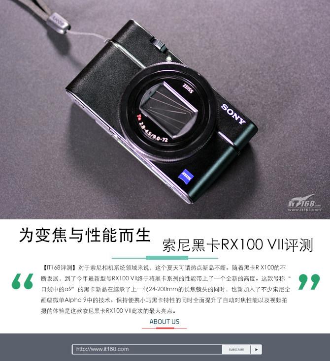 为变焦与性能而生索尼黑卡RX100VII评测