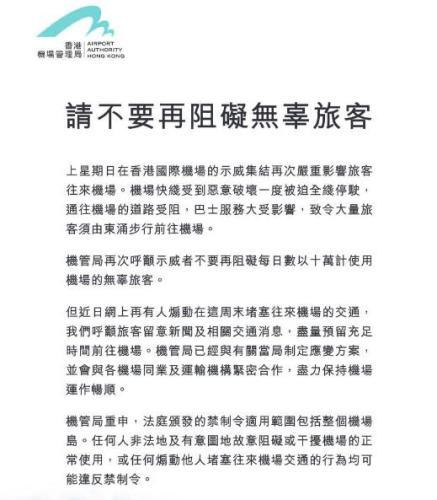 香港机管局再刊登声明:请不要再阻碍无辜旅客
