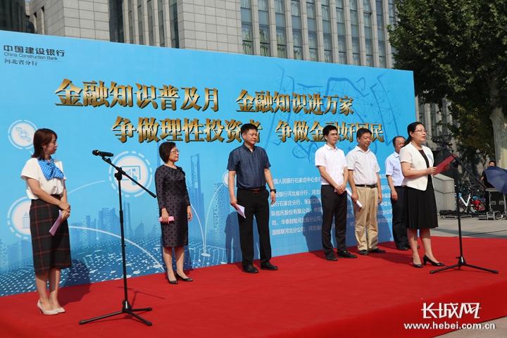 河北省金融知识集中教育宣传普及活动启动