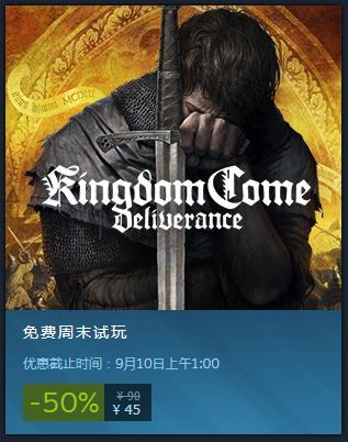 《天国:拯救》周末免费玩游戏本体半价仅售45元