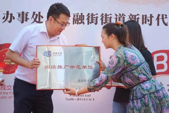 """2019年阅读北京""""我和我的祖国""""诵演活动走进金融街"""
