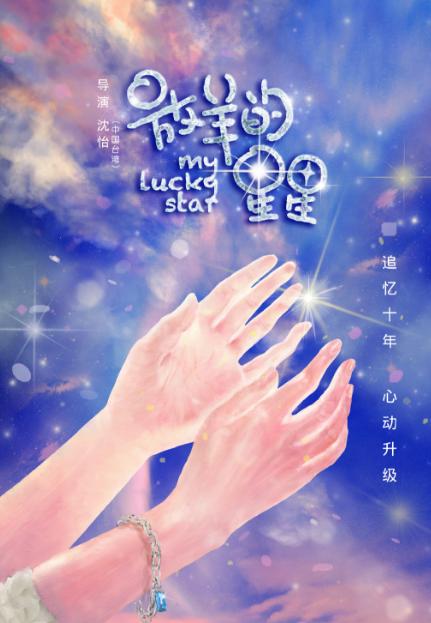 原创新版《放羊的星星》将开拍,菅纫姿演绎夏之星,杨颖担任女二?