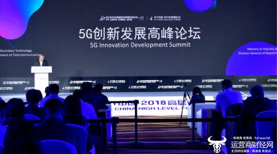 5G创新发展高峰论坛将举行为商用时代揭幕