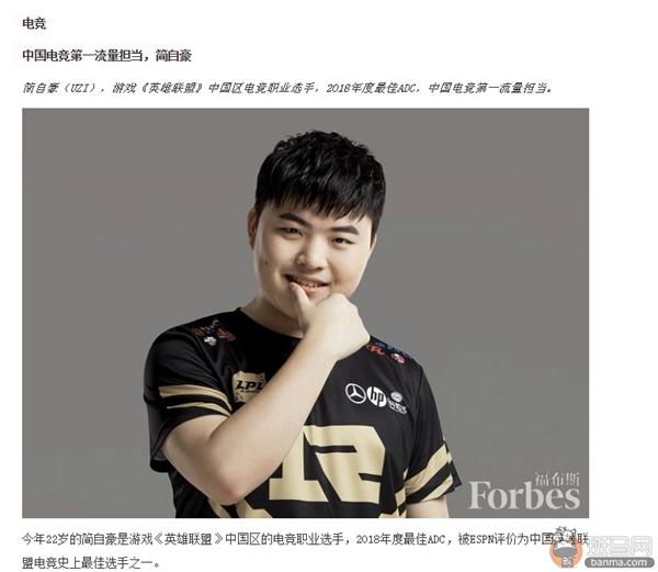 福布斯中国:Uzi是中国电竞第一流量担当