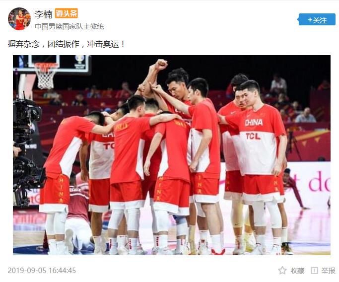 李楠社交媒体发声:摒弃杂念,团结振作,冲击奥运