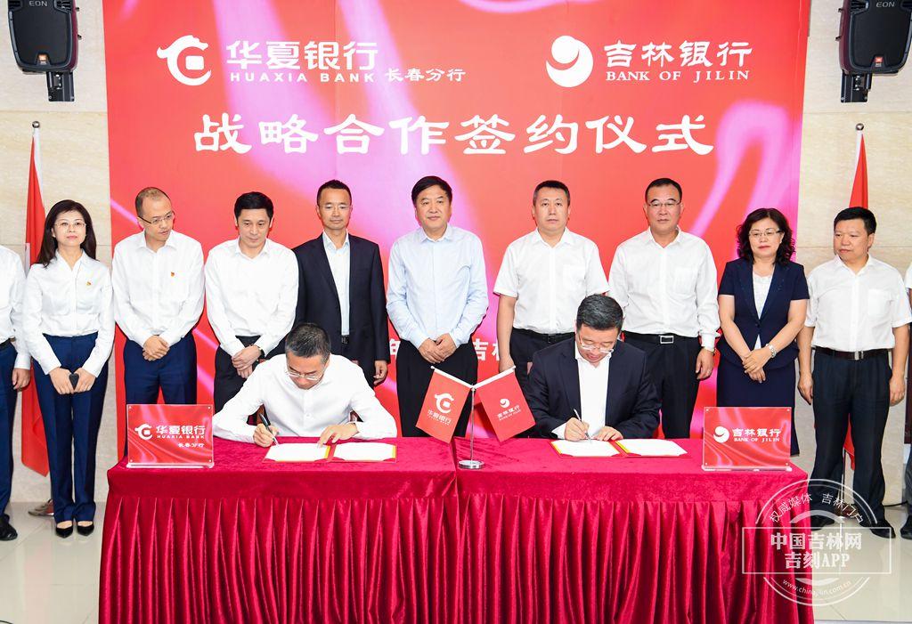 吉林银行与华夏银行长春分行签署战略合作协议