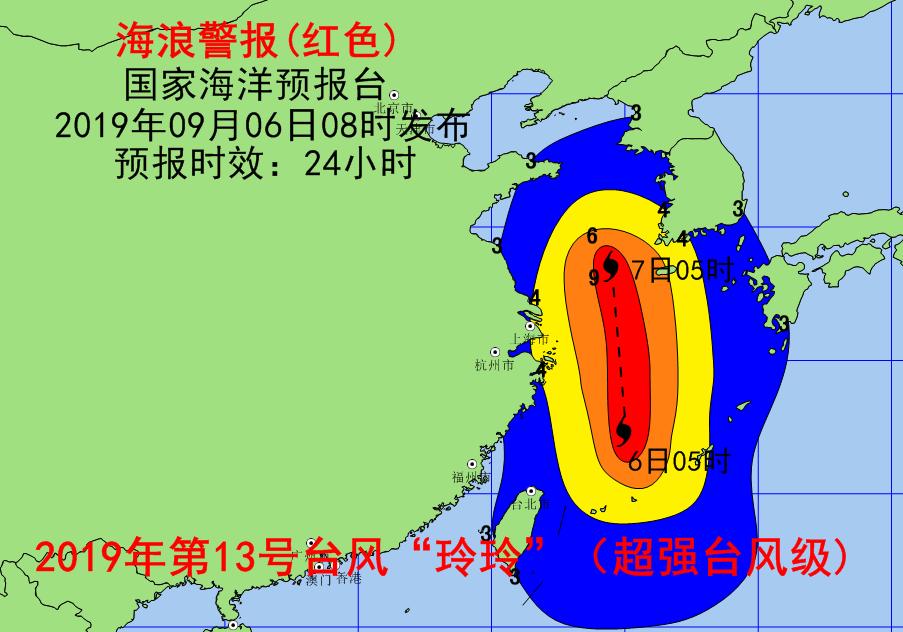 海浪I级红色警报东海将现9到14米狂涛到怒涛区