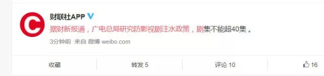 广电总局要求剧集不超过40集?知情人:不会一刀切