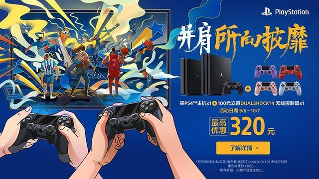 国行PlayStation九月限时促销特惠活动即将开启