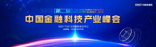 """2019(第二届)中国金融科技产业峰会正式启动四大亮点内容抢""""鲜""""看"""