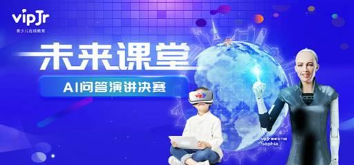 """索菲亚机器人当考官,vipJr""""未来课堂""""演讲大赛即将开启"""