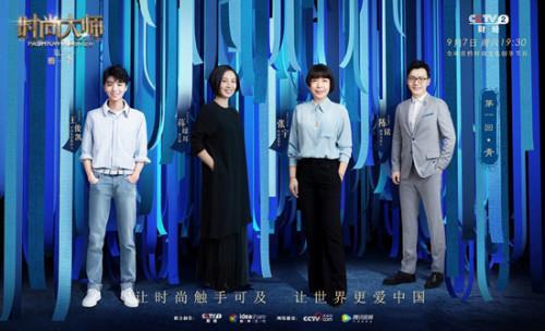 《时尚大师》第二季王俊凯首担中国色彩推荐人揭开青色神秘面纱