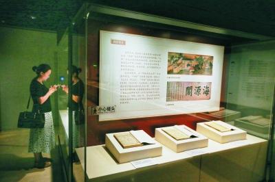 《四库全书》等330多种珍贵藏品亮相