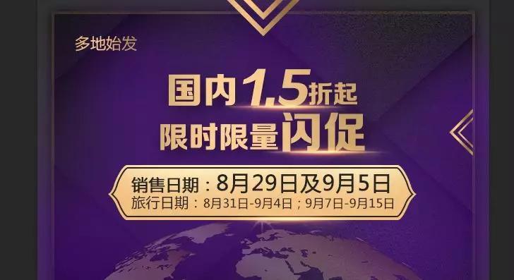 国航1.5折闪促!白菜价,长滩岛400/马尼拉300!中国6城含税3K2往返欧洲!
