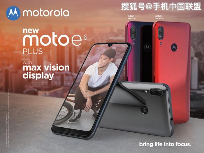 原创139欧元起!摩托罗拉E系列首款双摄新机正式发布
