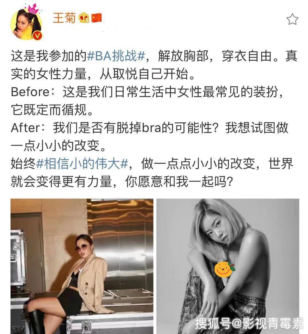 """原创王菊鼓励女性脱掉bra并以身作则,近照曝光被赞""""勇气可嘉"""""""