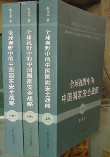 张文木:中国是平衡大国竞争的有效战略力量