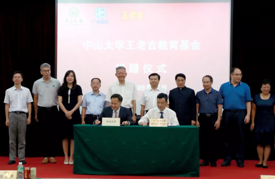 广药董事长李楚源出席中山大学未来领袖基金捐赠仪式,助力人才培养