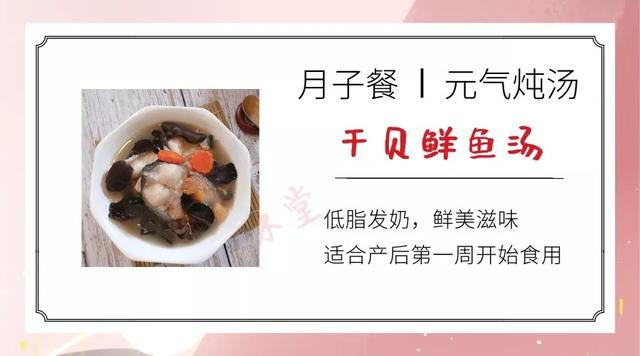 原创月子餐之元气炖汤——干贝鲜鱼汤