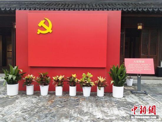 中共常州地区百年党建史料馆落成