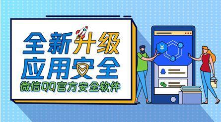"""腾讯手机管家全新8.0开启""""账号保护""""模式"""