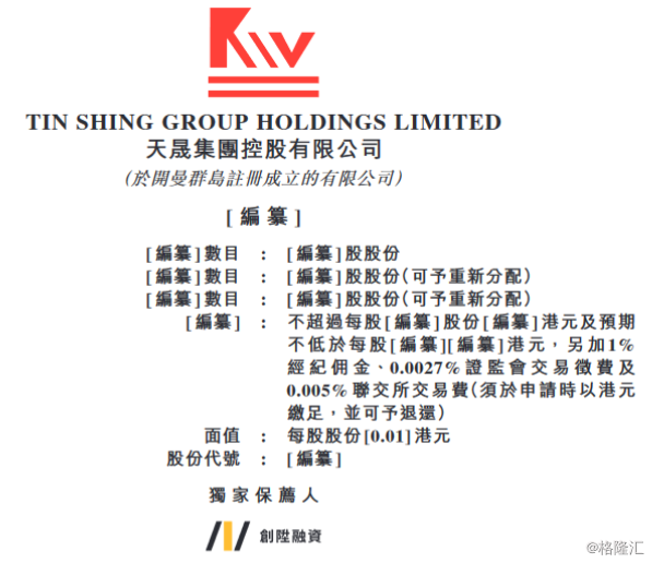 广东第六大瓦楞纸板制造商天晟集团再次递交港股上市申请